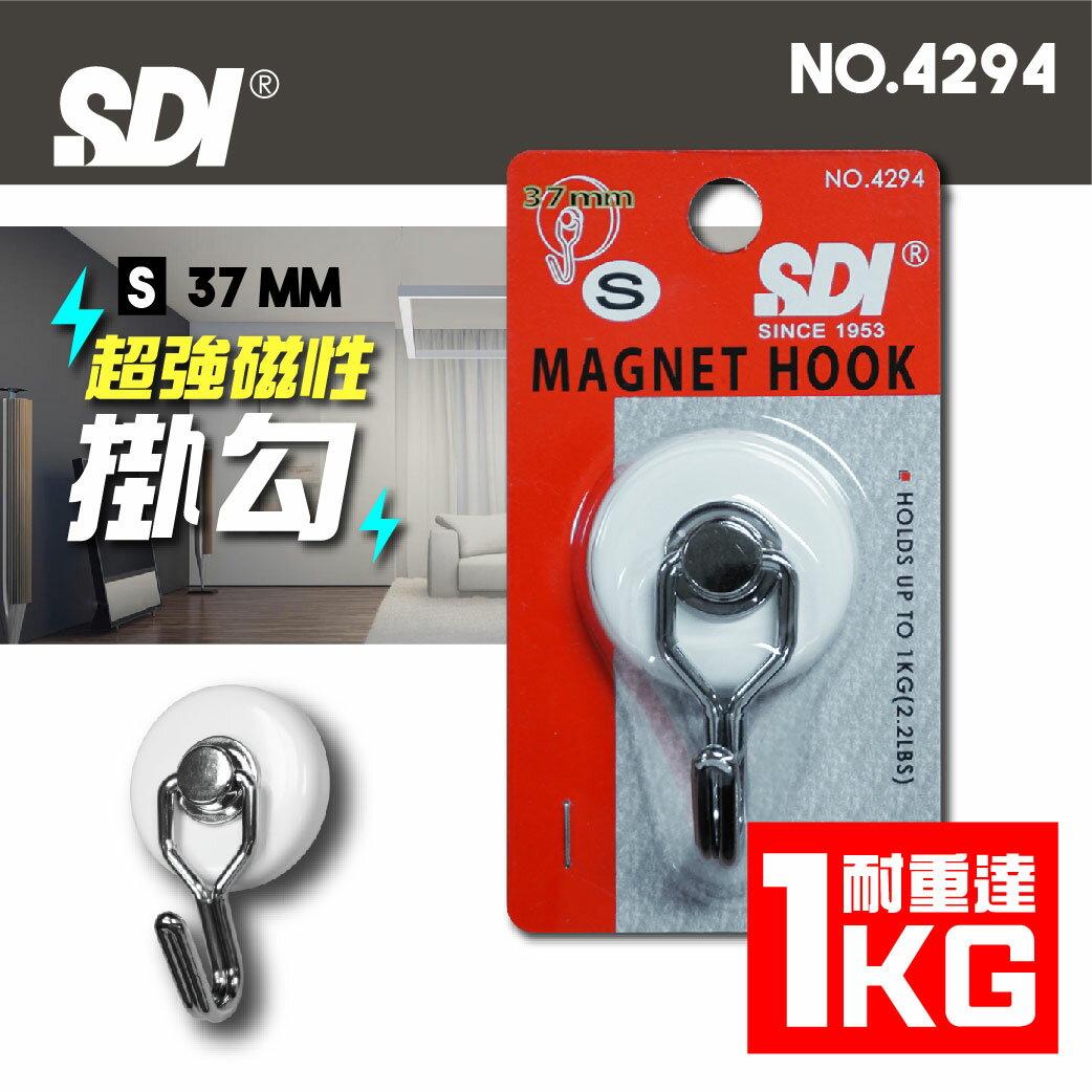 SDI 手牌 可耐重達1kg No.4294 37mm 強力磁鐵掛勾 布告欄 附磁性 吸盤 萬用掛勾 冰箱 鐵櫃