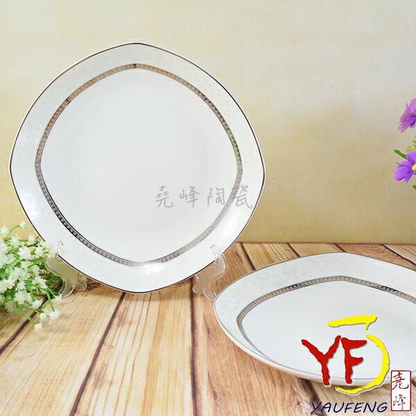 ★堯峰陶瓷★餐桌系列 骨瓷 白金 7吋 小圓角方盤