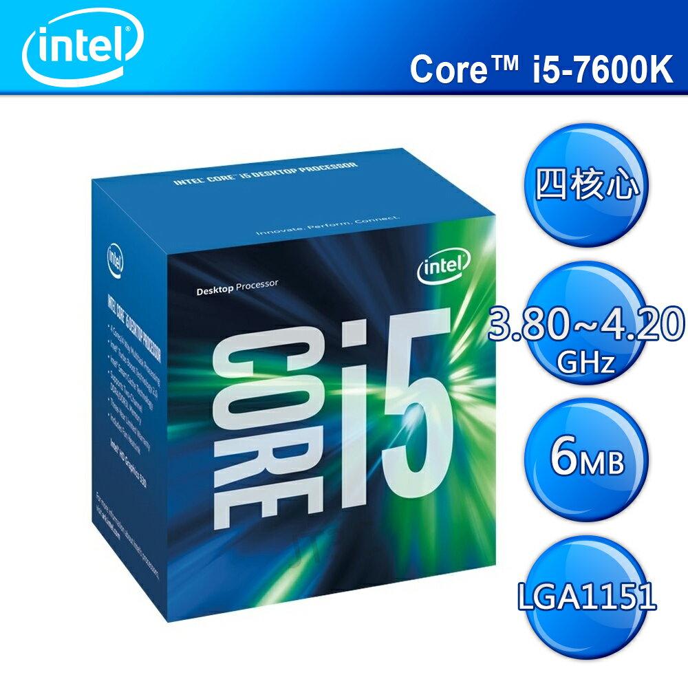 【滿3千21%回饋】Intel 英特爾 Core i5-7600K CPU 中央處理器