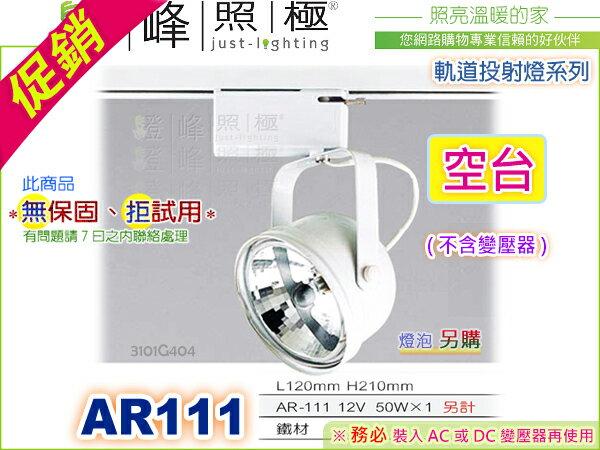 【軌道投射燈】AR111.110V圓頭型軌道燈空台無變壓器鐵材烤漆白色促銷中#404【燈峰照極】