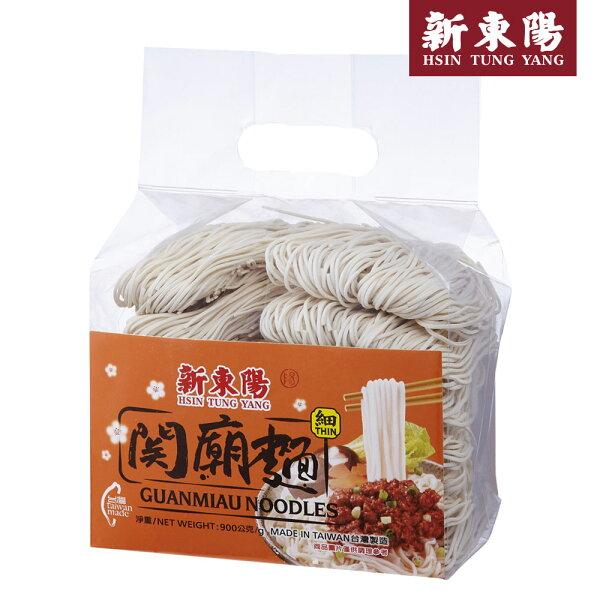 【新東陽】關廟麵(細)900g袋▶全館滿499免運