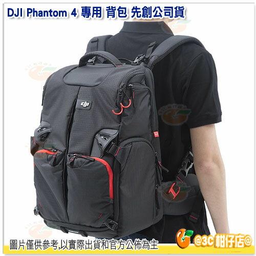 大疆 DJI Phantom 4 專用 背包 先創公司貨 P4 空拍機