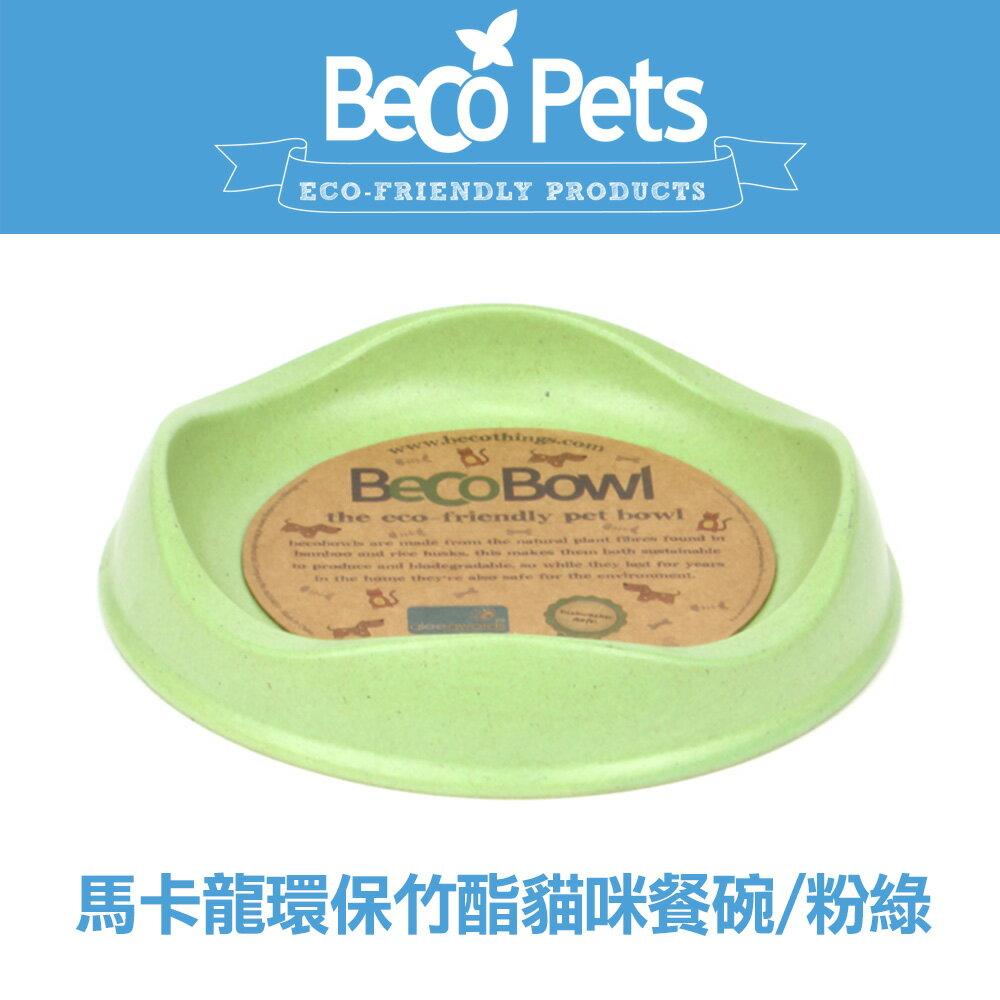 Beco Pet 馬卡龍環保竹酯貓咪餐碗~粉綠