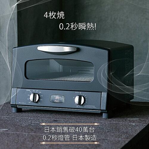 日本千石阿拉丁4枚焼烤箱