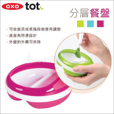 ✿蟲寶寶✿ 【美國OXO】 防滑訓練餐盤/防漏學習餐具 寶寶分層餐盤-粉