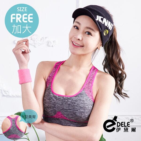 【伊黛爾】炫彩活力體適能健身運動內衣(桃色)