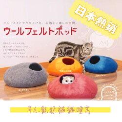 日本熱銷羊毛氈 羊毛躲貓貓睡窩 貓睡墊 貓床 貓窩 貓用品 貓 貓玩具 手工貓窩 貓屋 日本貓 貓奴 喵星人