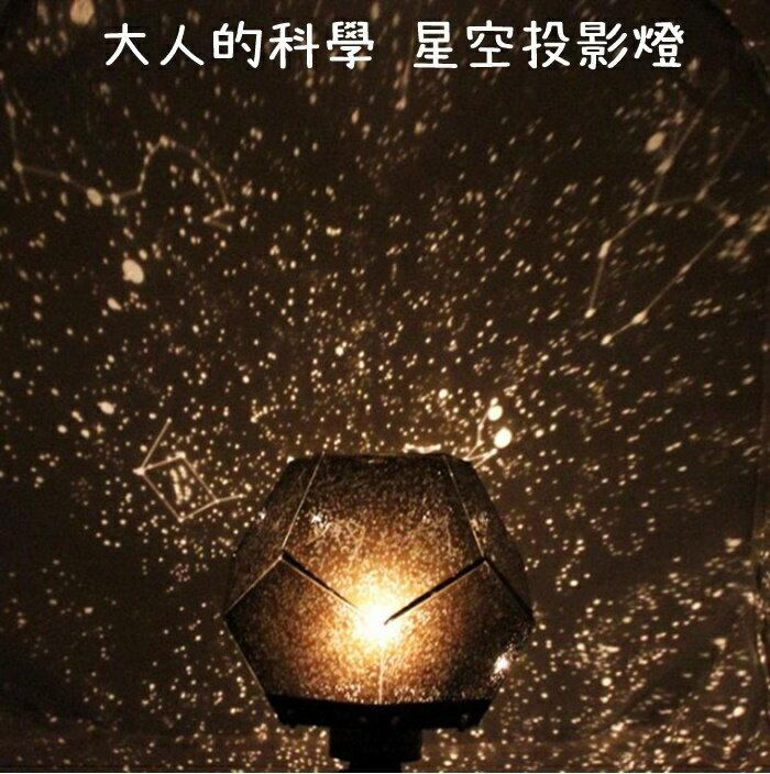 大人的科學 星空投影儀 第四代 第五代 氣氛燈 小夜燈 星空投影