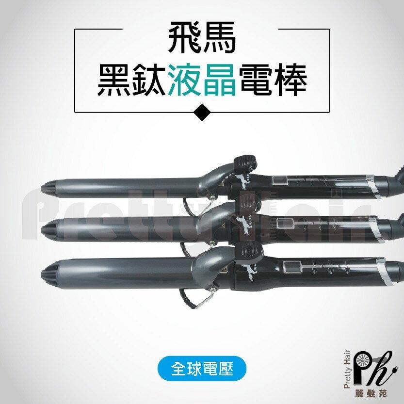 【麗髮苑】三贈品 魔幻飛馬C-17加長型電棒 液晶電棒 灰鈦電棒 黑鈦電棒 電捲棒 電棒捲 捲髮棒 沙龍 家常電棒 推薦