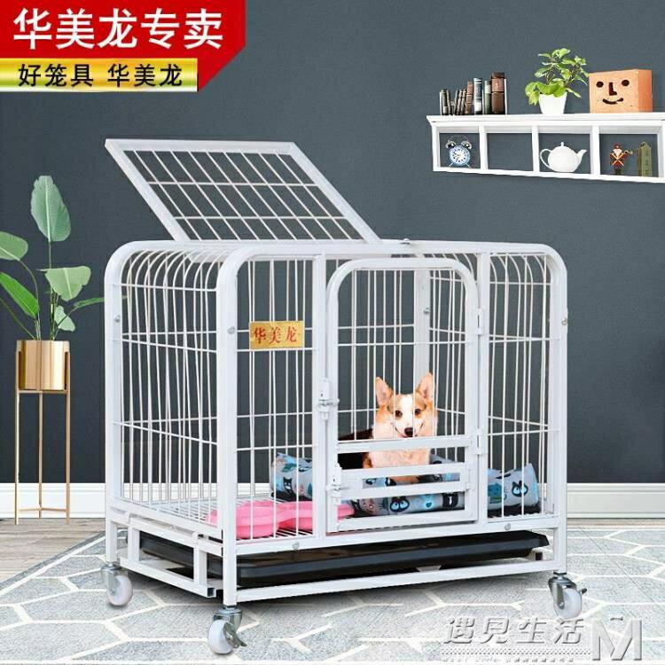 狗籠子小型犬泰迪中型犬室內大型犬帶廁所分離寵物貓籠家用狗別墅SUPER 全館特惠9折