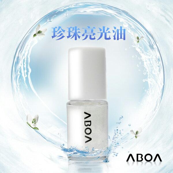ABOA韓國 珍珠光亮油 ^#8~0459