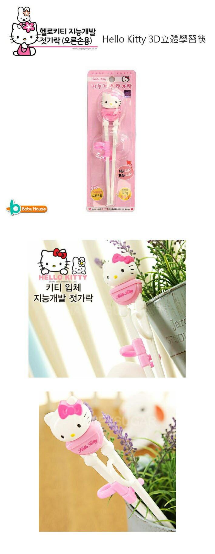 『121婦嬰用品館』baby house  Hello Kitty 3D立體學習筷 (右手專用) 1