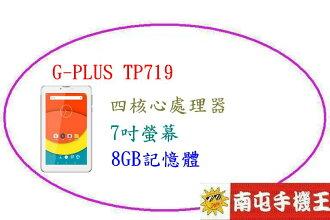 !南屯手機王! G-PLUS TP719 支援4G/LTE 七吋平版 四核心 [宅配免運費]