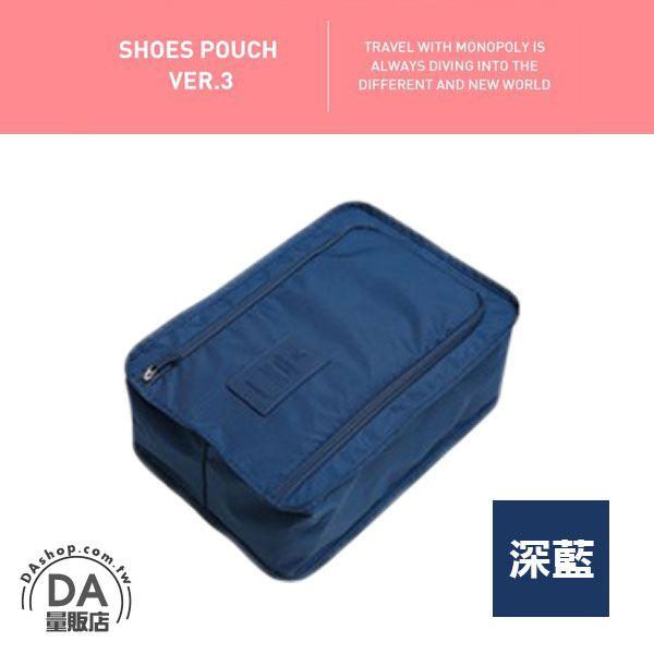 《DA量販店》多功能 防塵防水 手提收納鞋包 鞋子收納包 旅行收納袋 深藍(V50-1515)