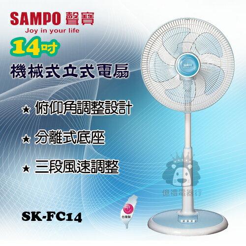 【億禮3C家電館】聲寶14吋電風扇立扇SK-FC14.分離式底座.收納方便.台灣製