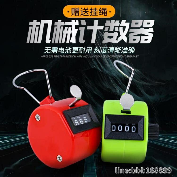 念佛計數器 念佛計數器手動機械佛珠計數器人流量點數器客流量手按塑料記數器特惠促銷