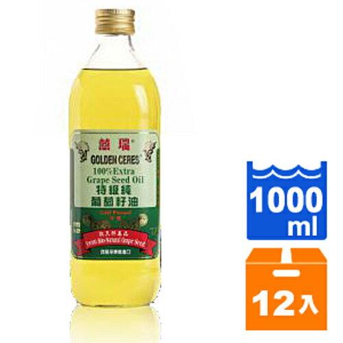 囍瑞 冷壓100%特級純葡萄籽油 1000ml (12瓶)/箱