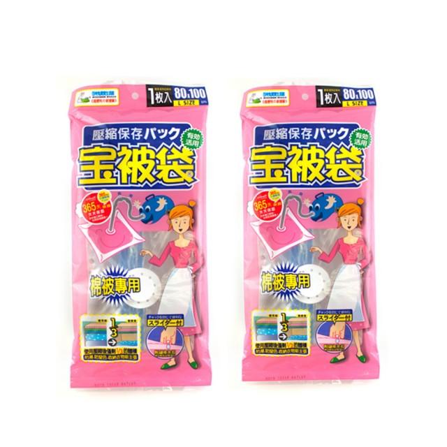 【悅.生活】百特兔 寶被袋 衣物棉被專用真空壓縮收納袋2件入(L)