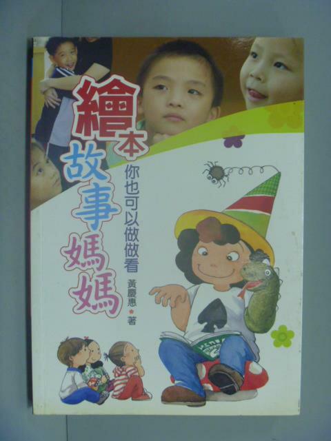 【書寶二手書T2/親子_IKG】繪本故事媽媽:也可以做做看-小魯親子叢書_黃慶惠