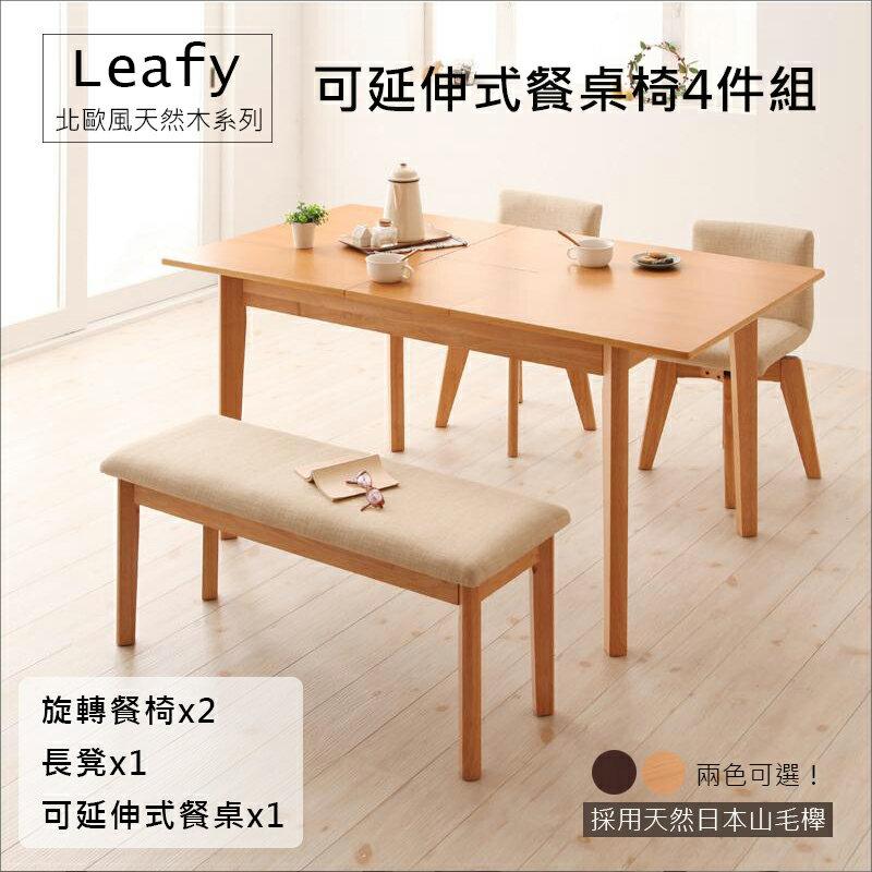 ~ 林製作所~Leafy北歐風天然木餐桌椅4件組^(餐桌 旋轉式餐椅x2 長凳^) ~
