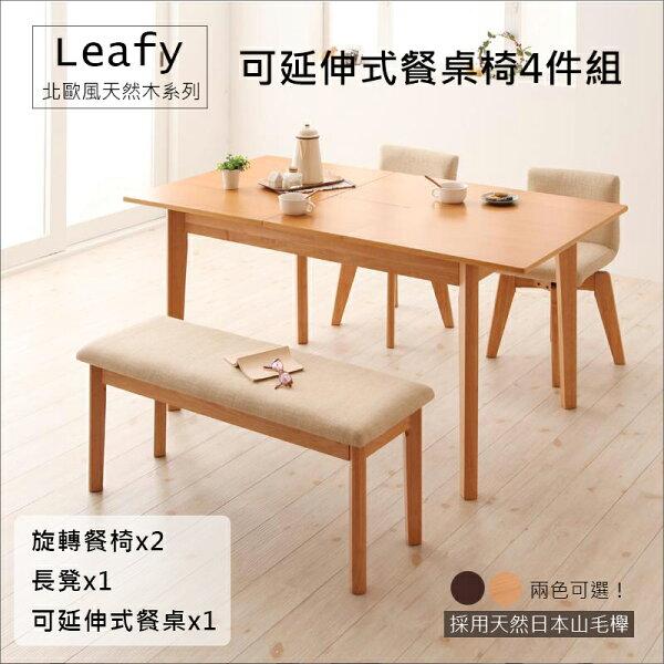 林製作所 株式會社:【日本林製作所】Leafy北歐風天然木餐桌椅4件組(餐桌+旋轉式餐椅x2+長凳)