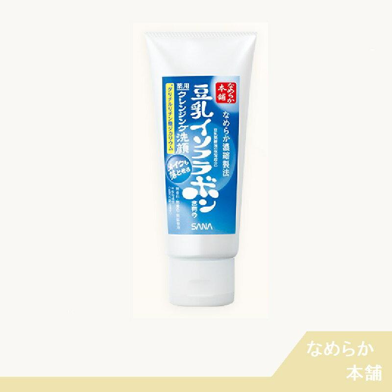 日本 なめらか本舗 SANA  豆乳極淨白洗面乳(150g) 【RH shop】日本代購 4964596406461
