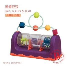 【淘氣寶寶】 【美國B.Toys感統玩具】搖滾豆豆
