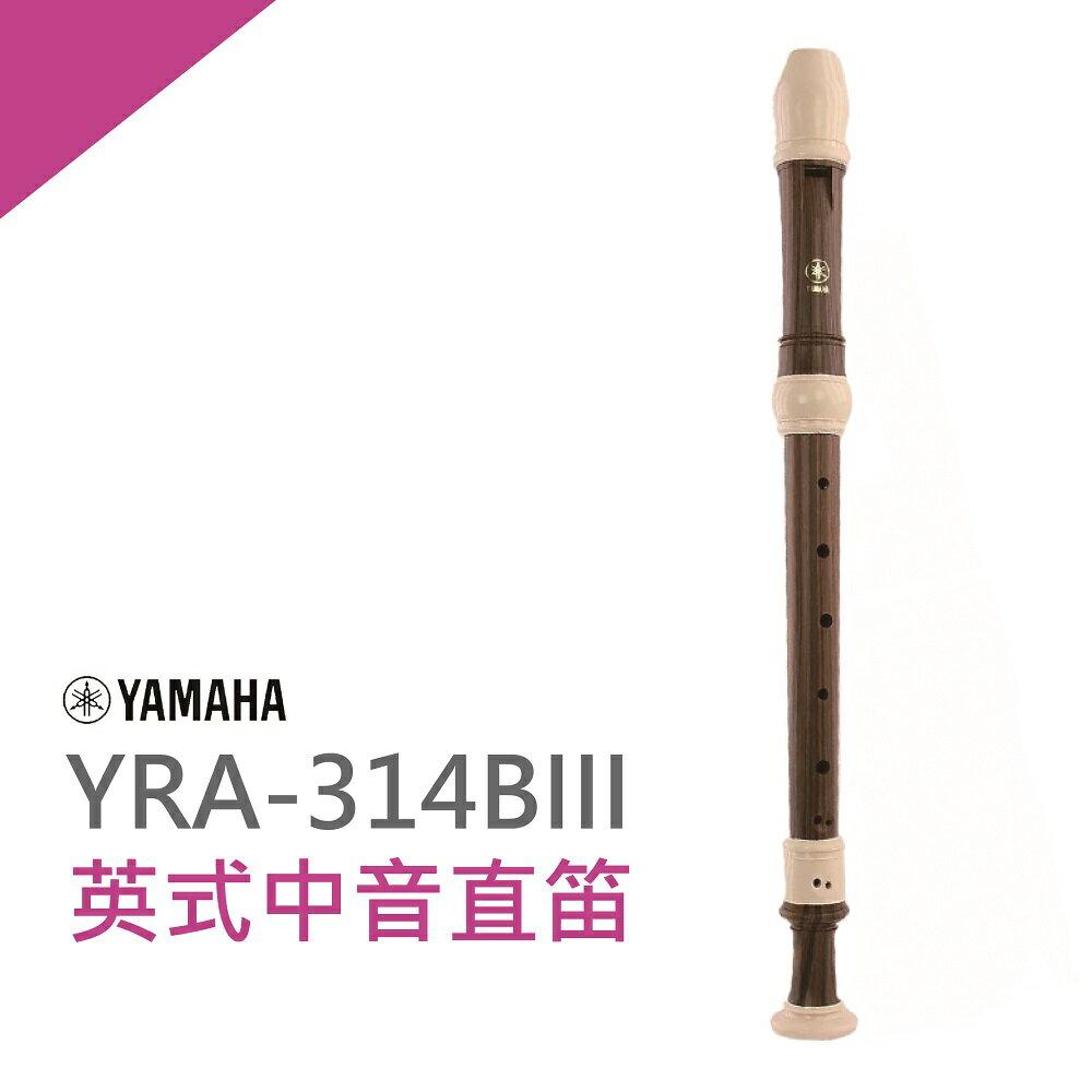 【非凡樂器】YAMAHA山葉英式中音直笛YRA-314B 學校音樂課/直笛團指定使用