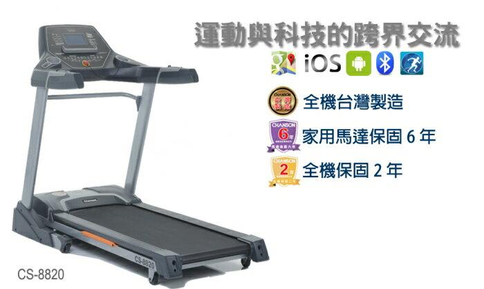 強生chanson-電動跑步機CS-8820i