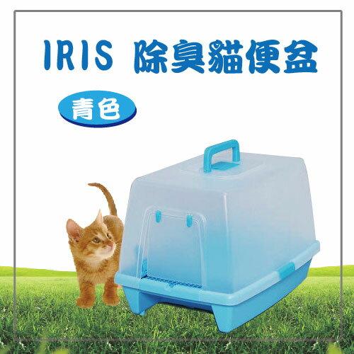 【力奇】IRIS 付落屋型貓砂盆(加長) SN-620 青色-1370元 (H092A07-5)