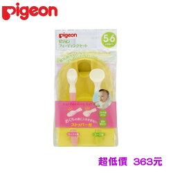 *美馨兒* 貝親PIGEON -學習湯碗組(P18082) 363元