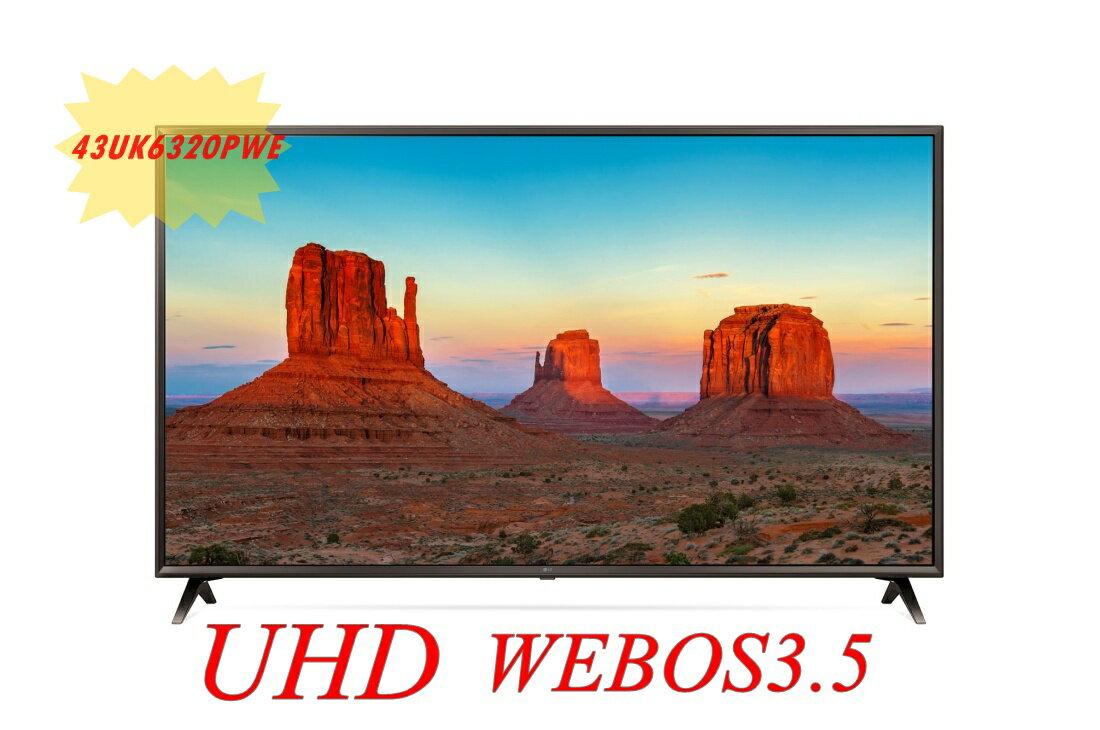 *****東洋數位家電***** LG   43型 UHD 4K IPS 硬板電視43UK6320PWE