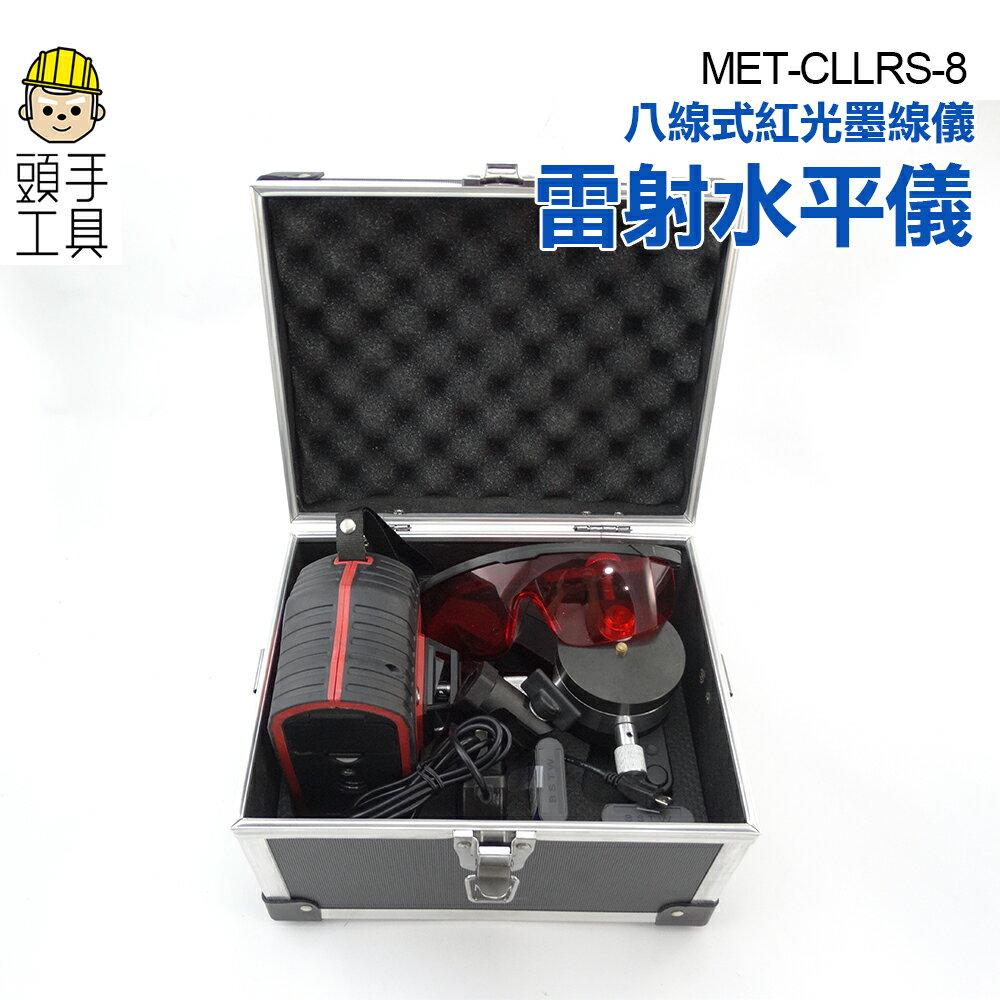 《頭手工具》雷射水平儀 雷射打線器 油漆工程 裝潢必備 加強紅光 自動校正MET-CLLRS-8