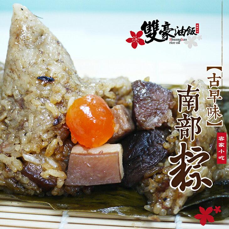 【雙豪油飯】古早味南部粽 /一串10粒裝【蘋果日報】網購粽子評比傳統類第二名