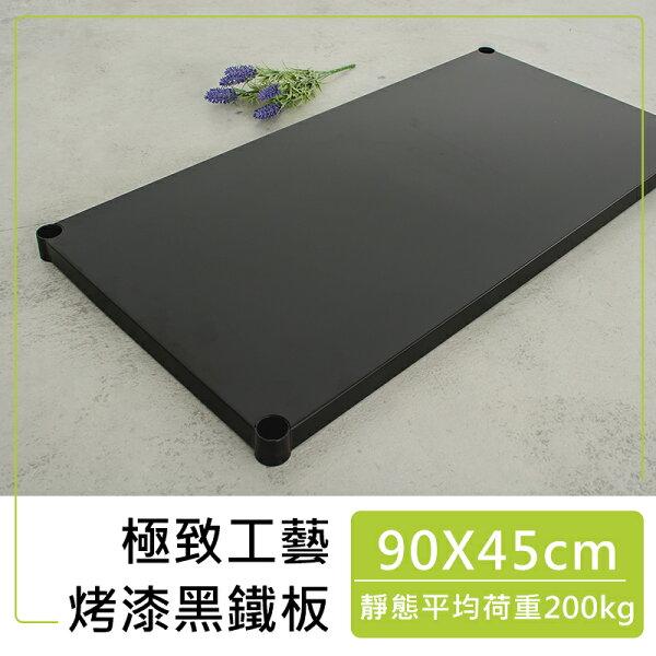 【dayneeds】【配件類】90x45cm極致工藝烤漆黑鐵板極致耐重層板