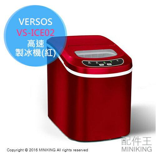 【配件王】日本代購 空運 VERSOS VS-ICE02 紅 高速 製冰機 冰塊機 電動 6-13分鐘快速製冰 刨冰機