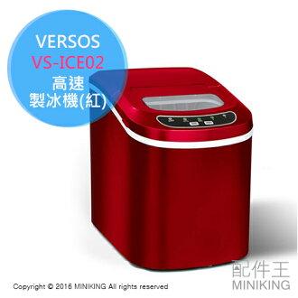 【配件王】日本代購 VERSOS VS-ICE02 紅 高速 製冰機 冰塊機 電動 6~13分鐘快速製冰