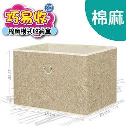 巧易收棉麻橫式收納盒 (38x26x27cm) /AS7750