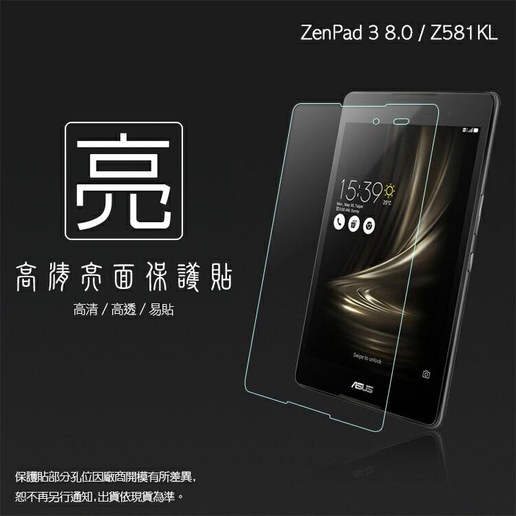 亮面螢幕保護貼 ASUS 華碩 ZenPad 3 8.0 Z581KL P008 平板保護貼 軟性 亮貼 亮面貼 保護膜