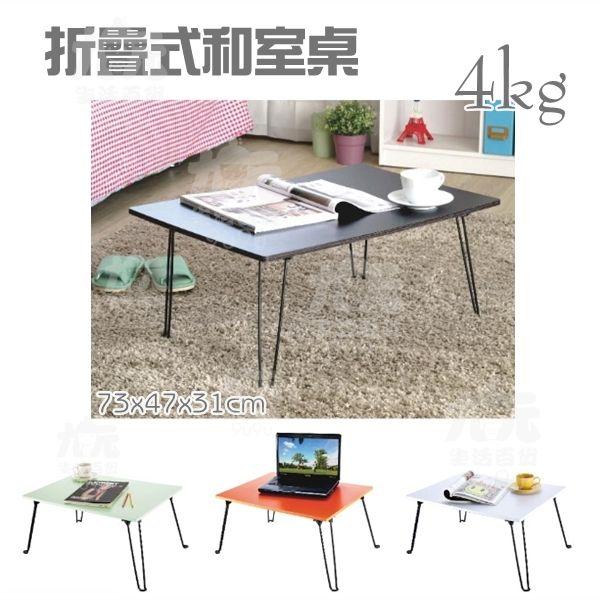 【九元生活百貨】折疊式和室桌折疊桌矮桌
