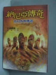 【書寶二手書T2/一般小說_KPG】納尼亞傳奇-奇幻馬和傳窩_C.S.路易斯, 彭倩文