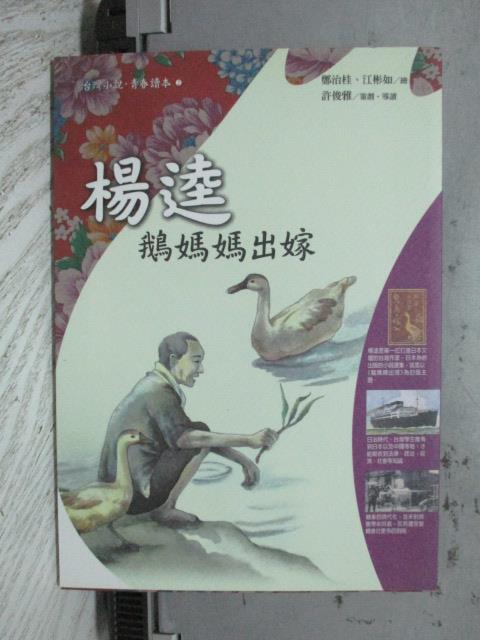 【書寶二手書T3/兒童文學_OQU】鵝媽媽出嫁_楊逵