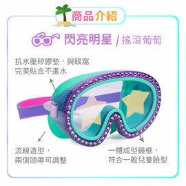 【夏日熱銷】美國Bling2o時尚兒童泳鏡-搖滾葡萄899元