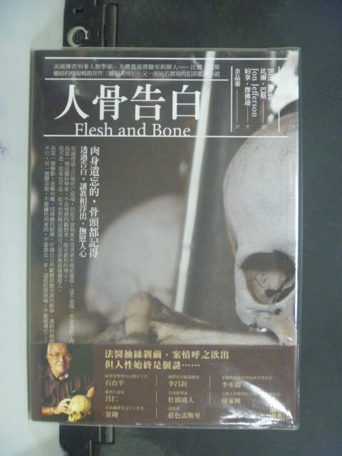 ~書寶 書T6/一般小說_KII~人骨告白_比爾.巴斯   約拿.傑佛遜
