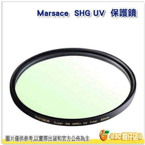 免運 送拭鏡筆 瑪瑟士 Marsace SHG UV 77mm 77 高穿透高解晰鏡片 保護鏡 防水防油汙 公司貨