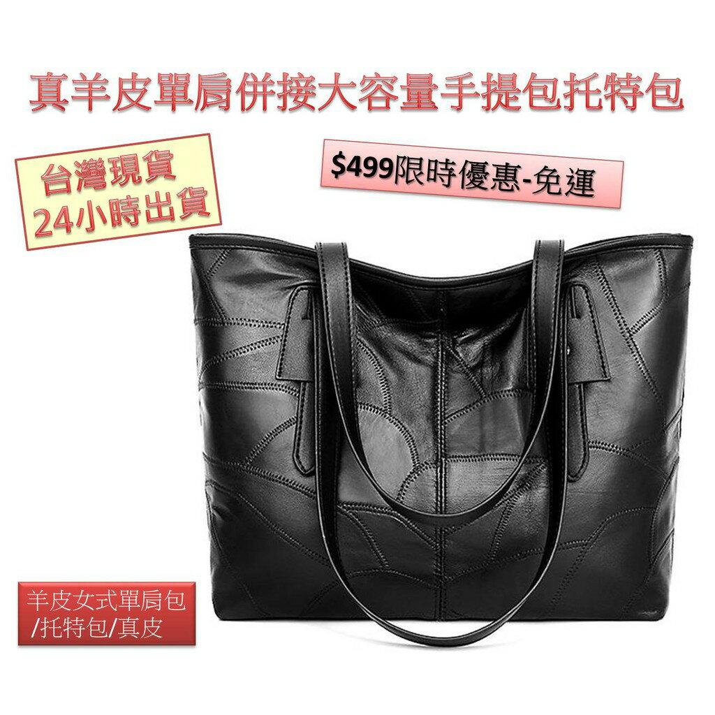 皮包 真皮皮包 肩背包 側背包 手提包 真羊皮單肩併接大容量手提包 托特包