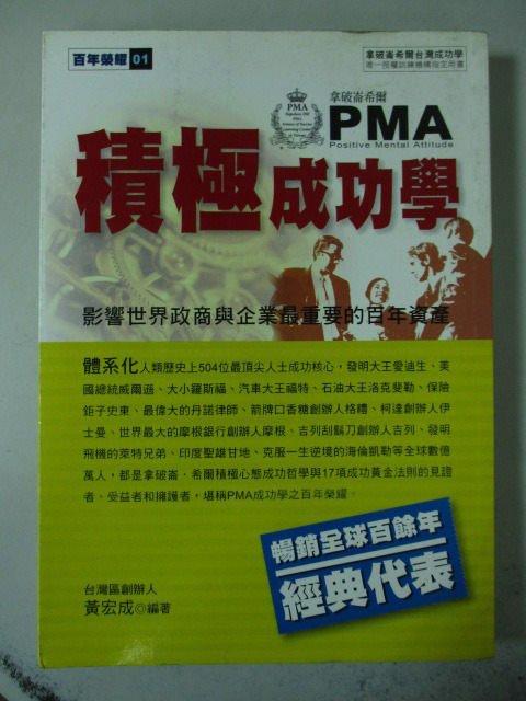 【書寶二手書T4/勵志_IPW】拿破崙‧希爾PMA積極成功學_原價350_黃宏成、郭俊男、張海修