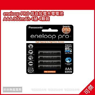 可傑 Panasonic 國際 eneloop PRO 低自放電充電電池AAA 900mAh 4號 4顆裝