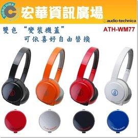 <br/><br/>  ATH-WM77 雙色變裝機蓋自由替換捲繞收線式耳機(鐵三角公司貨)<br/><br/>