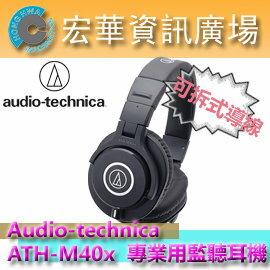 <br/><br/>  鐵三角 audio-technica ATH-M40x 專業用監聽耳機 (鐵三角公司貨)<br/><br/>